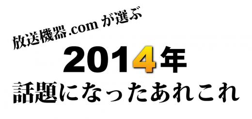 2014housoukiki