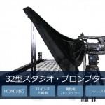 大型なプロンプター JUNS 32型スタジオ・プロンプター